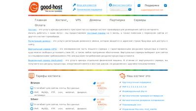Скриншот good-host.net